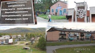 Информационные встречи главы П.Ф. Титкова в населенных пунктах Верхнебуреинского района (видео)