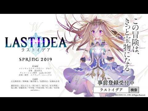 RPG手游新作《LAST IDEA》公開,2019年春季登陸iOS/Android平台