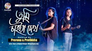 Tumi Chaiya Dekho   তুমি চাইয়া দেখ   Prerona   Protikkha   Cover Song