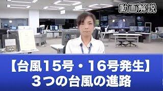 台風14号・15号・16号最新情報201609135時半更新ウェザーニュース