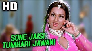 Sone Jaisi Tumhari Jawani | Usha Mangeshkar, Asha Bhosle