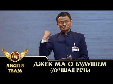 Джек Ма о будущем (лучшая речь) (видео)
