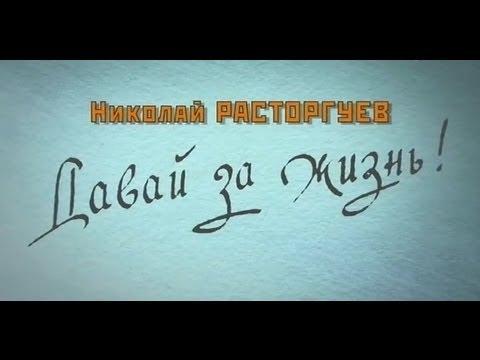 "Николай Расторгуев ""Давай за жизнь!"""