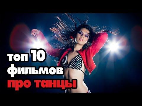 ТОП 10 ЛУЧШИХ ФИЛЬМОВ ПРО ТАНЦЫ ПО КИНОПОИСКУ! видео