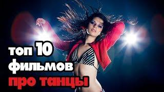 ТОП 10 ЛУЧШИХ ФИЛЬМОВ ПРО ТАНЦЫ ПО КИНОПОИСКУ!