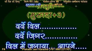 Darde Dil Darde Jigar Dil Mein Jagaya Aapne (+   - YouTube