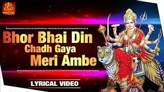 Bhor Bhai Din Chad Gaya Meri Ambe | lyrics Video   - YouTube