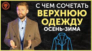 Мужской стиль осень-зима. Верхняя одежда. С чем носить куртку, пальто, жилет?