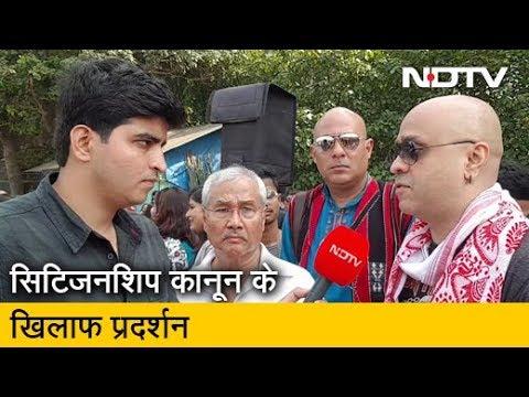 Citizenship Law के विरोध में Mumbai में जुटे Assam के जानेमाने चेहरे