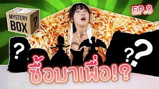 #ซื้อมาเพื่อ EP.8: ผ้าห่มมาม่า พาหิวขณะห่ม 【ซอฟรีวิว】