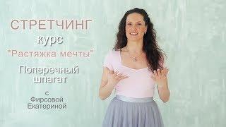 КУРС - РАСТЯЖКА МЕЧТЫ Поперечный шпагат с Фирсовой на timestudy.ru