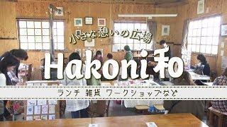 小さな憩いの広場 Hakoni和