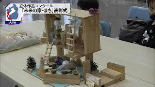 3月6日 びわ湖放送ニュース