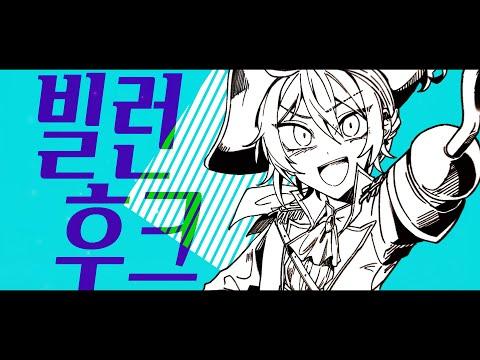 [Uni 유니] 빌런 후크 -ukai [original]