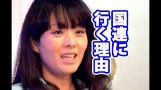 杉田水脈国連に行く理由・左翼が国際的に発信してるのをカウンターするため!辻元清美
