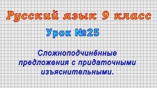 Русский язык 9 класс Урок 25
