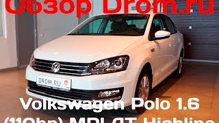 Volkswagen Polo 1.6 MPI (110 л.с.) AT Highline - видеообзор