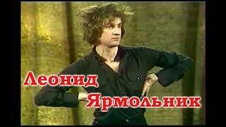 Леонид Ярмольник и Михаил Мишин Сборник
