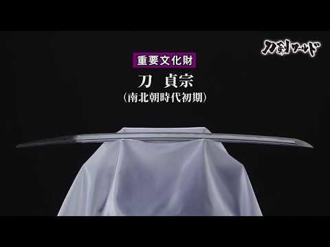 刀  無銘  貞宗(重要文化財)の動画