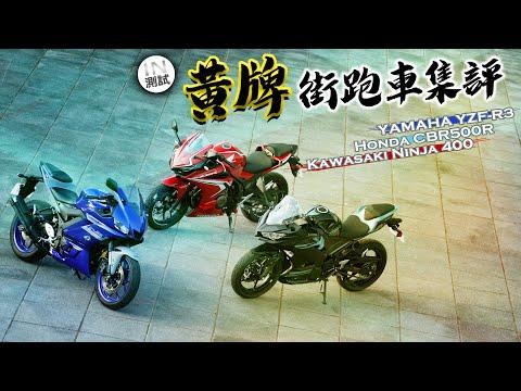 三強對決!黃牌街跑集評 - YAMAHA YZF-R3 x KAWASAKI NINJA 400 x Honda CBR500R