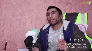 مطالب جمعية الأمل الخيرية في طولكرم