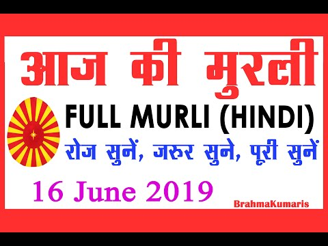 आज की मुरली 16-06-2019 | Aaj ki Murli in Hindi | 16 June 2019 | Daily Murli | Today Murli (видео)