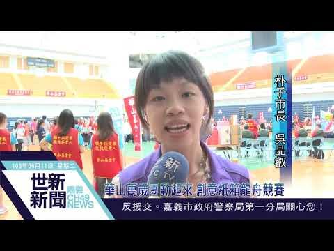 20190611世新新聞 華山萬歲團動起來,創意紙箱龍舟競賽 朴...