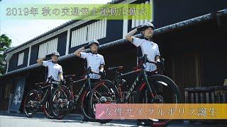 秋の交通安全運動出動式と女性サイクルポリス誕生!