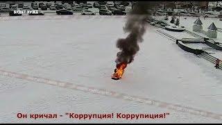 Сергей Смирнов. Самосожжение и смерть Анпилова