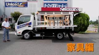 unload plus_動画【家具ver】
