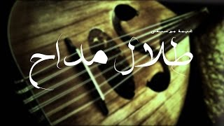 تحميل اغاني طلال مداح وعتاب ما عاد لي نفس HQ MP3