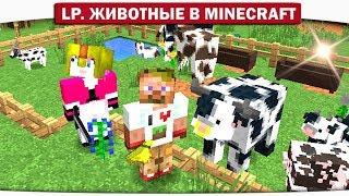 ч.04 - В ПОИСКАХ СИСЕЙ У КОРОВ!! ЧТО?? - Lp. Животные в Minecraft