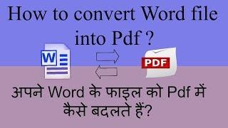 How to convert word file into pdf? Word ke file ko pdf me kaise convert karte hain?