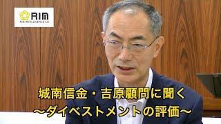 城南信金・吉原顧問に聞く 〜ダイベストメントの評価〜
