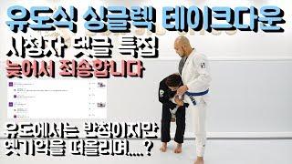[5분 주짓수]시청자 댓글 특집! 드디어 한달만에! 유도식 싱글렉 테이크다운 Judo Style Single Leg Takedown