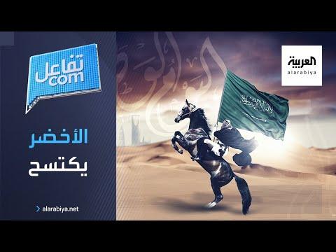 العرب اليوم - شاهد: الأخضر يكتسح مواقع التواصل الاجتماعي