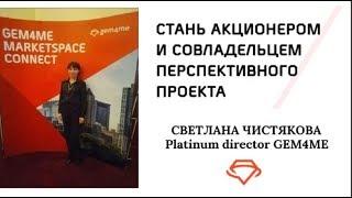 12.03.20 Презентация бизнеса Gem4me Market Space I Светлана Чистякова I