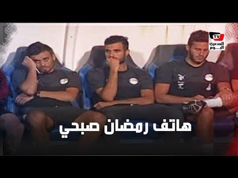 رمضان صبحي يستخدم هاتفه أثناء مباراة دولية .. هل خالف القواعد ؟