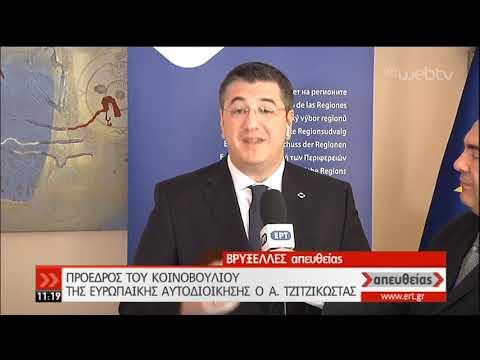 O Απ. Τζιτζικώστας πρόεδρος της Ευρωπαϊκής Επιτροπής των Περιφερειών | 12/02/2020 | ΕΡΤ