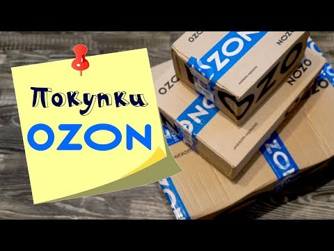 Заказ Озон: подарки трехлетке и не только. Отзывы - как всегда!