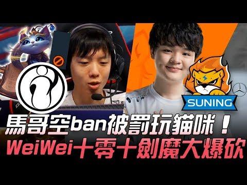 IG vs SN 馬哥空ban被罰玩貓咪 WeiWei十零十劍魔大爆砍!Game 1