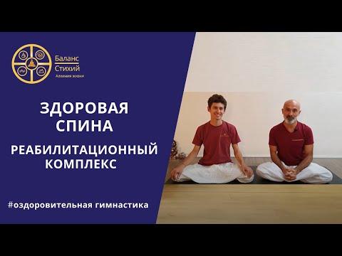 """Реабилитационный комплекс """"Здоровая спина"""""""