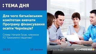 ТЕМА ДНЯ: БУКОВИНА. Для чого батьківським комітетам вивчати Програму фінансування освіти Чернівців?