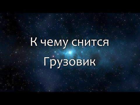 К чему снится Грузовик (Сонник, Толкование снов)