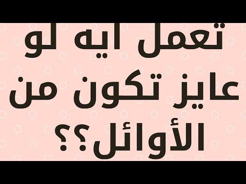 كيف تصبح الطالب الاول علي الغصل؟؟؟؟؟؟؟؟؟ | مستر/ محمد الشريف | طرق مذاكرة منوع  | طالب اون لاين