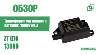 Трансформатор поджига SATRONIC/HONEYWELL ZT 870 арт. 13000