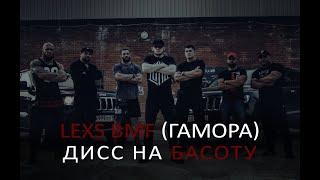 LEXS - Дисс на Басоту