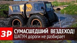 Болотоход Шатун: прет как танк!