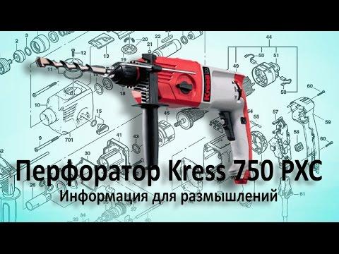Перфоратор Kress 750 PXC Видео обзор. На прокат больше не даю.