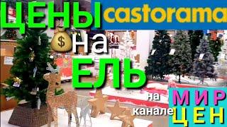 🎅 Обзор ЦЕН 🎄 Искусственные новогодние елки в КАСТОРАМА ☃️ Новогодние товары